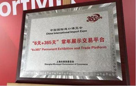 上海虹桥进口商品展示交易中心开放时间 地址 交通