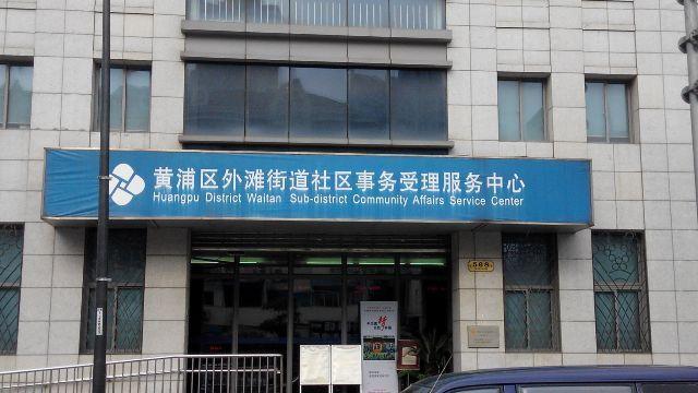 上海黄浦区各街道社区事务受理服务中心地址一览