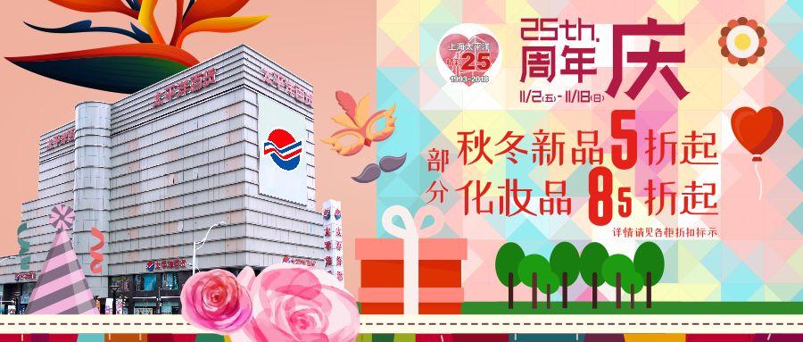 上海太平洋百货徐汇店25周年庆品牌折扣一览