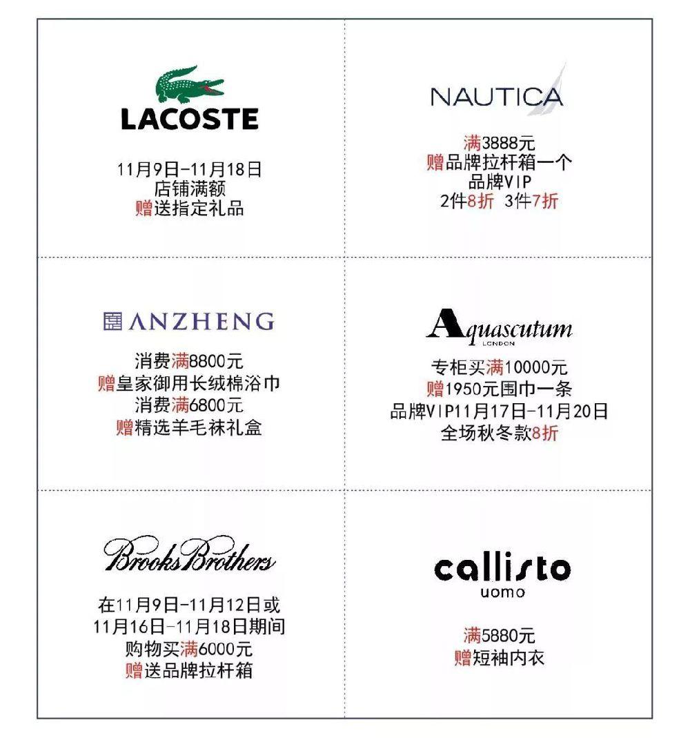 上海久光百货2018秋季男装节购物攻略 | 附折扣