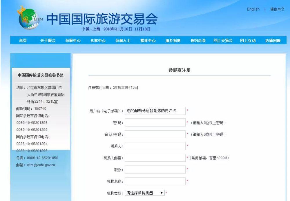 2018上海旅交会门票价格是多少钱?