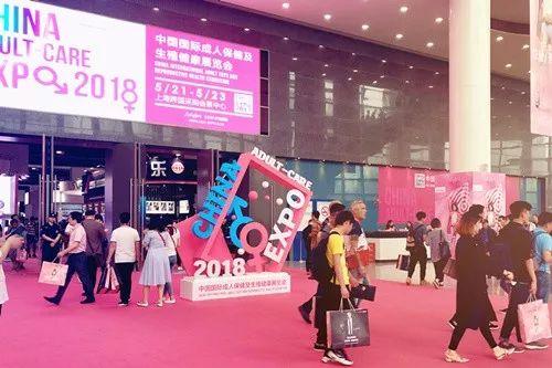 2019上海成人展举办时间+地点+门票预定