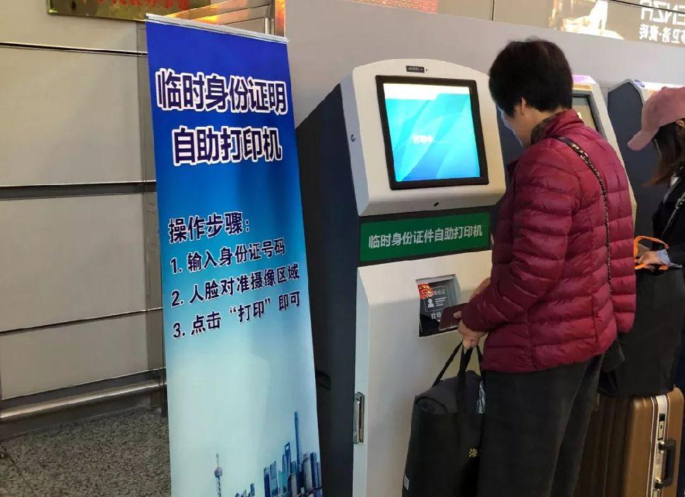 上海虹桥火车站新增多项服务 开启人脸识别验证自助打印身份证