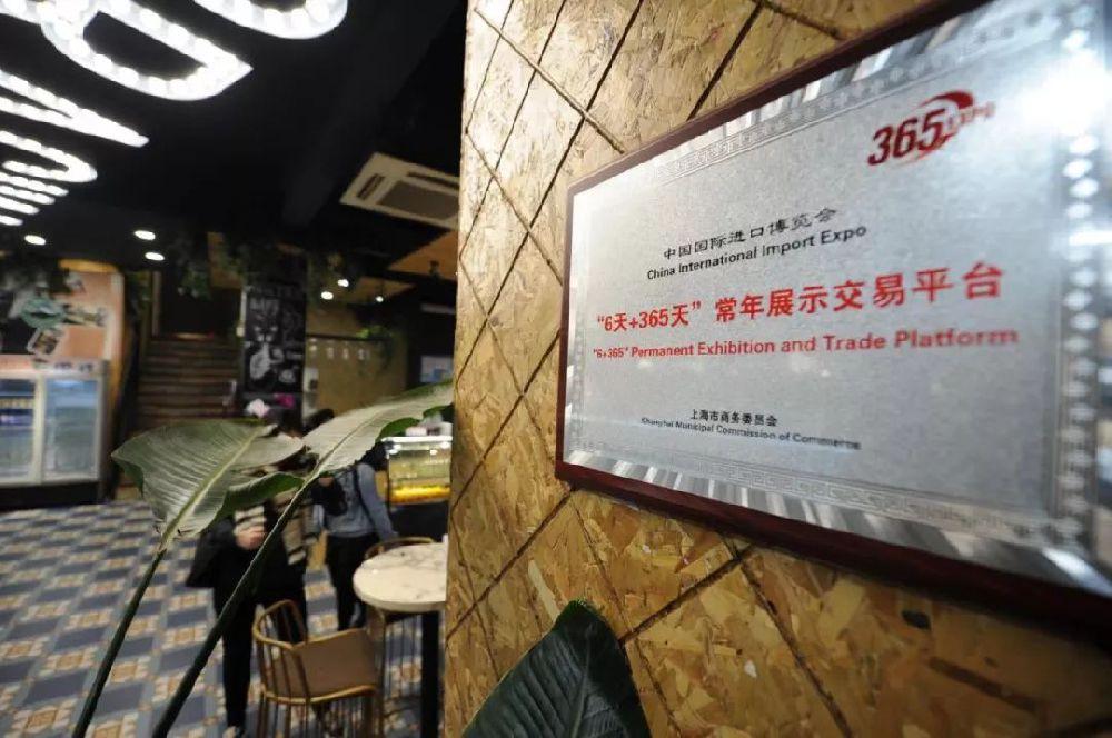 上海进博会30个常年展销平台开业 附购物攻略