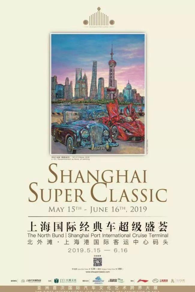 2018上海国际经典车超级盛荟时间 地点 门票预订