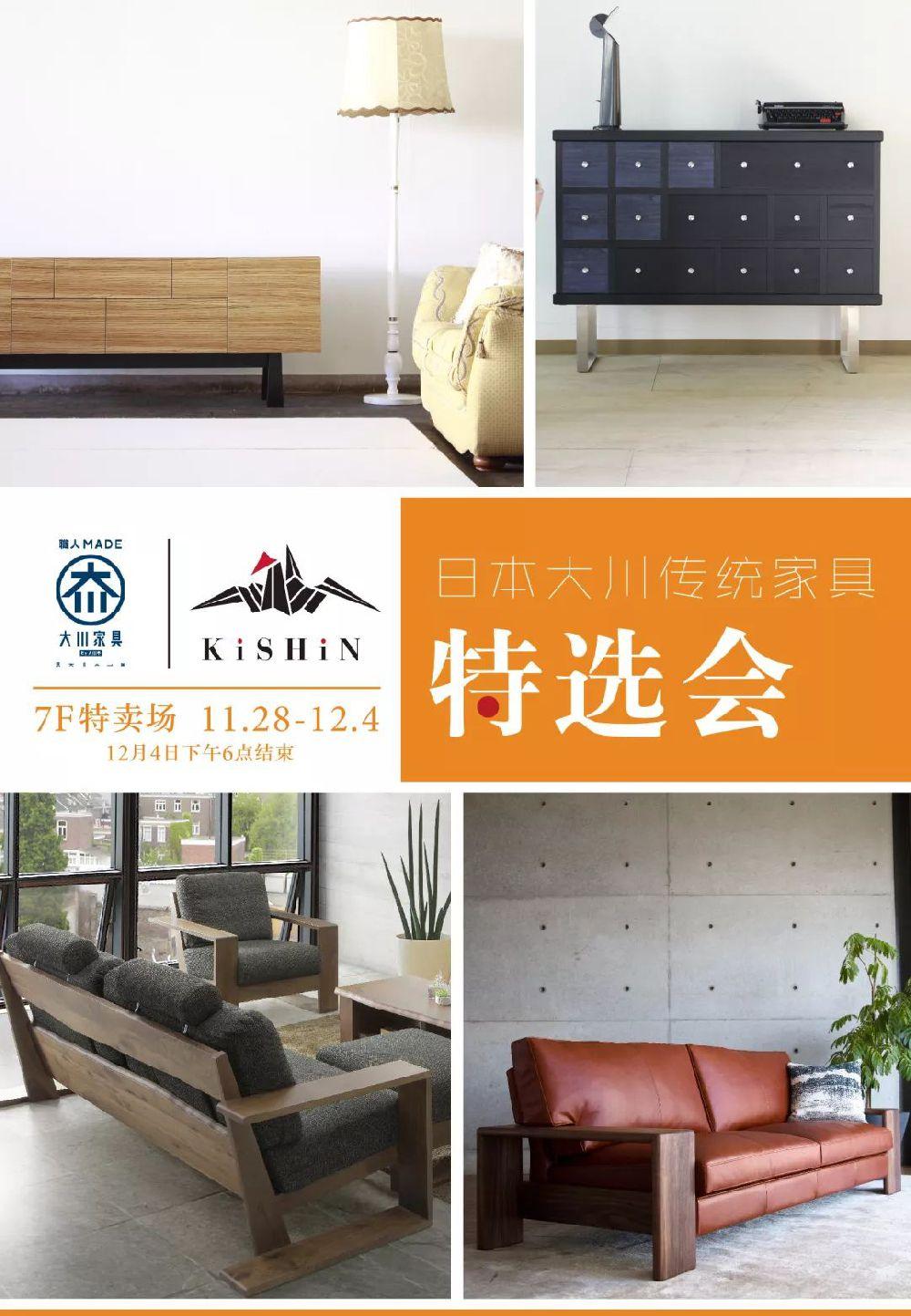 上海久光百货日本大川传统家具特选会