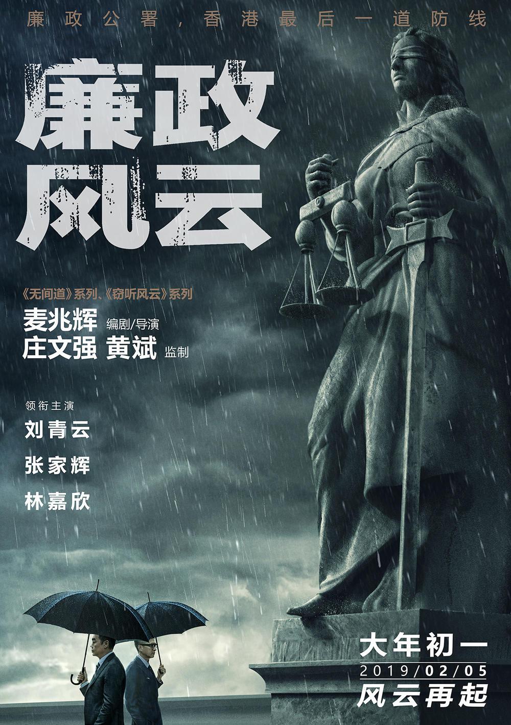 《廉政风云》定档2019大年初一  刘青云张家辉领衔