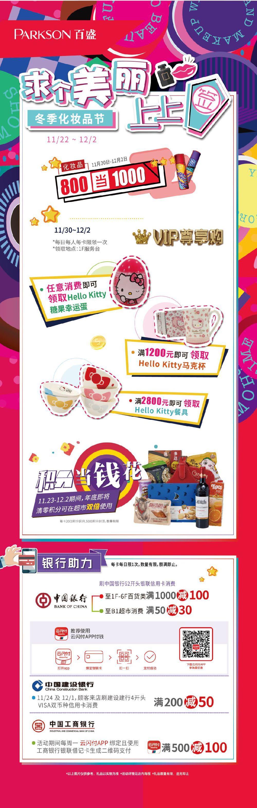 上海淮海百盛圣诞季 化妆品节满1000减200