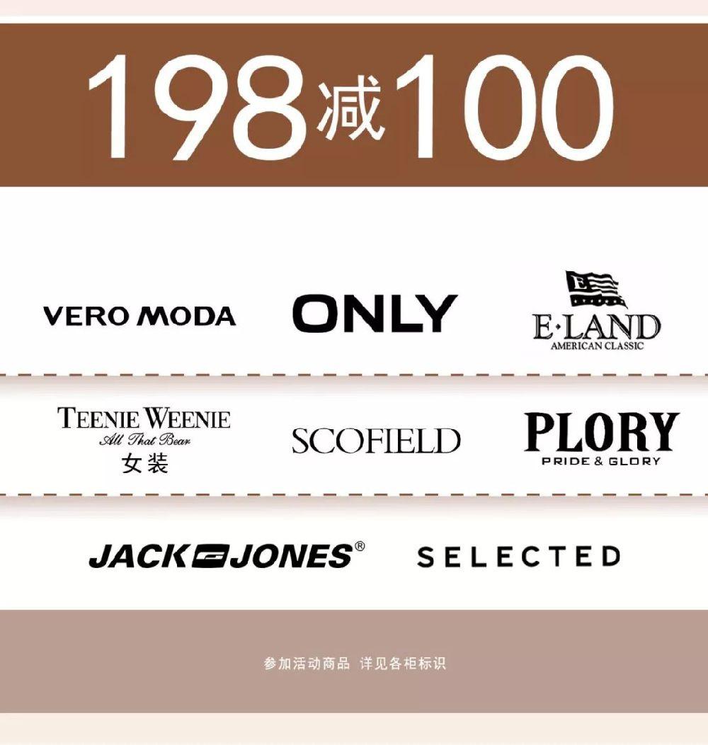 置地广场年末大减价 百货服饰满99减50