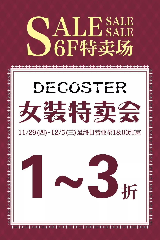 Decoster女装秋冬特卖会 全场1~3折