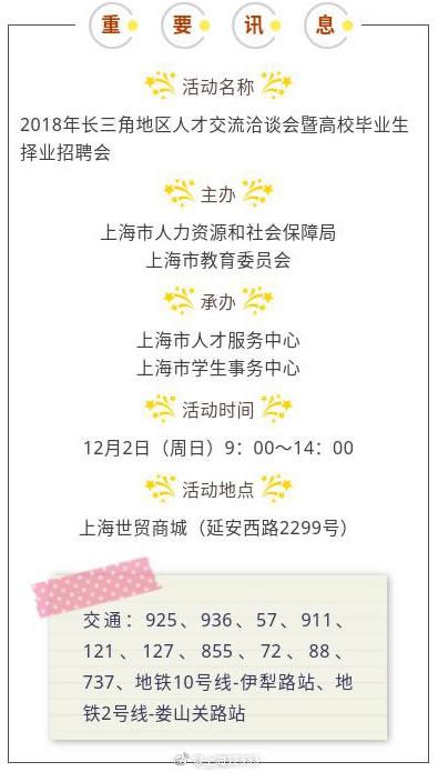 长三角地区2018届高校毕业生招聘会12月2日举行