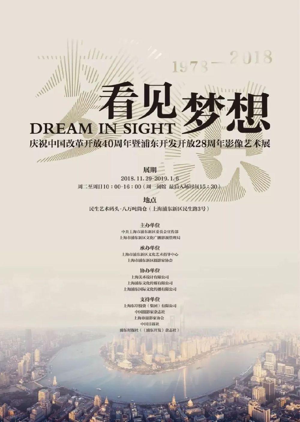 浦东开放28周年影像艺术展11月29日开幕