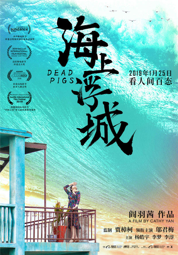 賈樟柯《海上浮城》進軍賀歲檔 1.25全國公映