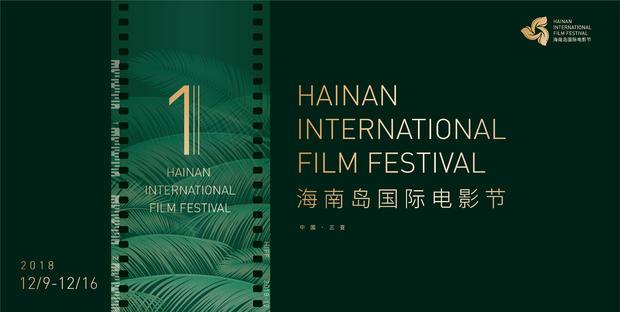首届海南岛国际电影节发布主视觉海报
