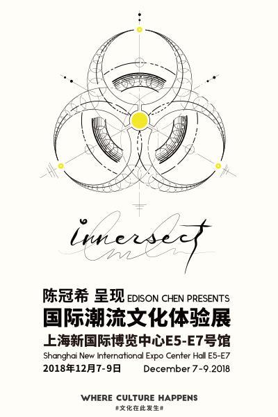 2018上海国际潮流文化体验展时间+门票预订