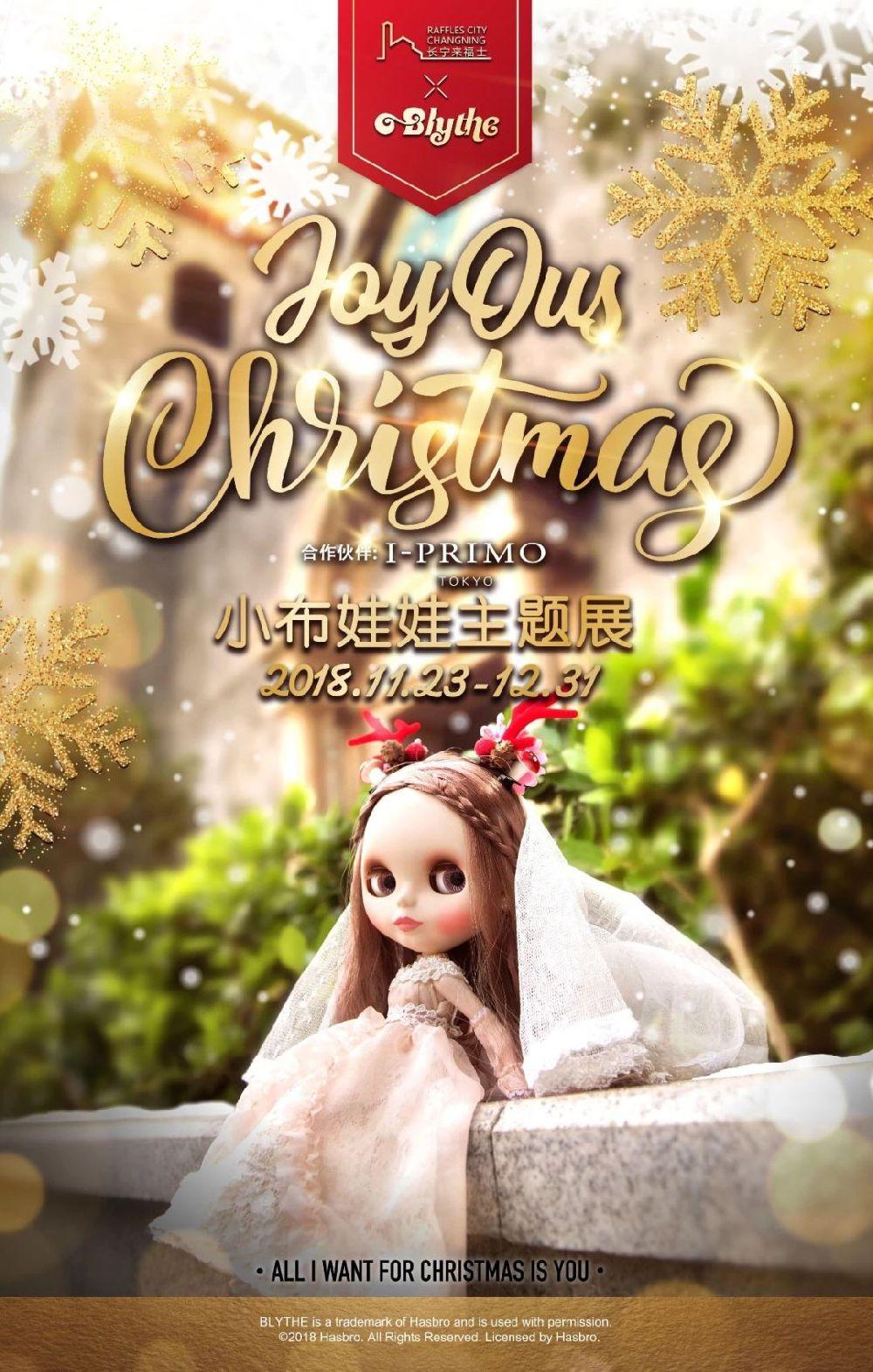 上海小布娃娃主题展时间 地点 门票