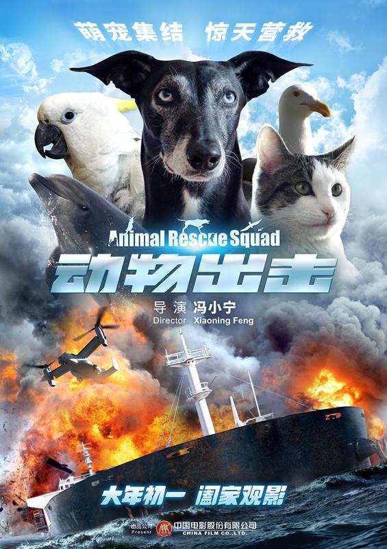 《动物出击》定档大年初一 春节档再添新成员