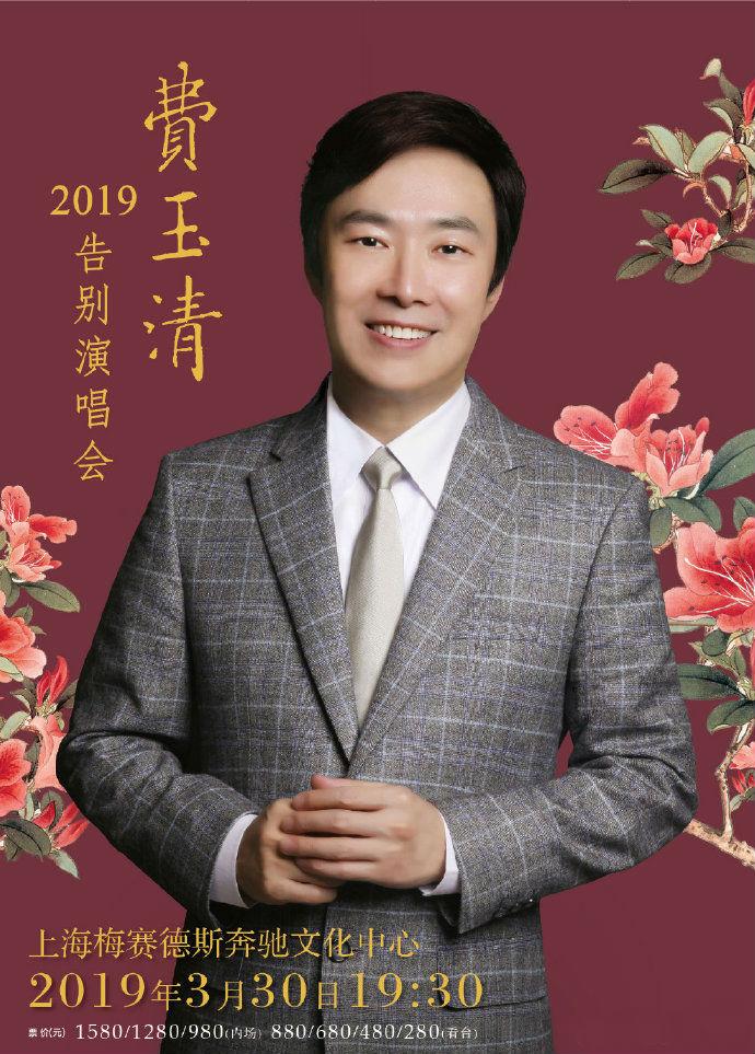 2019年3月上海演唱会排期 | 附门票预订