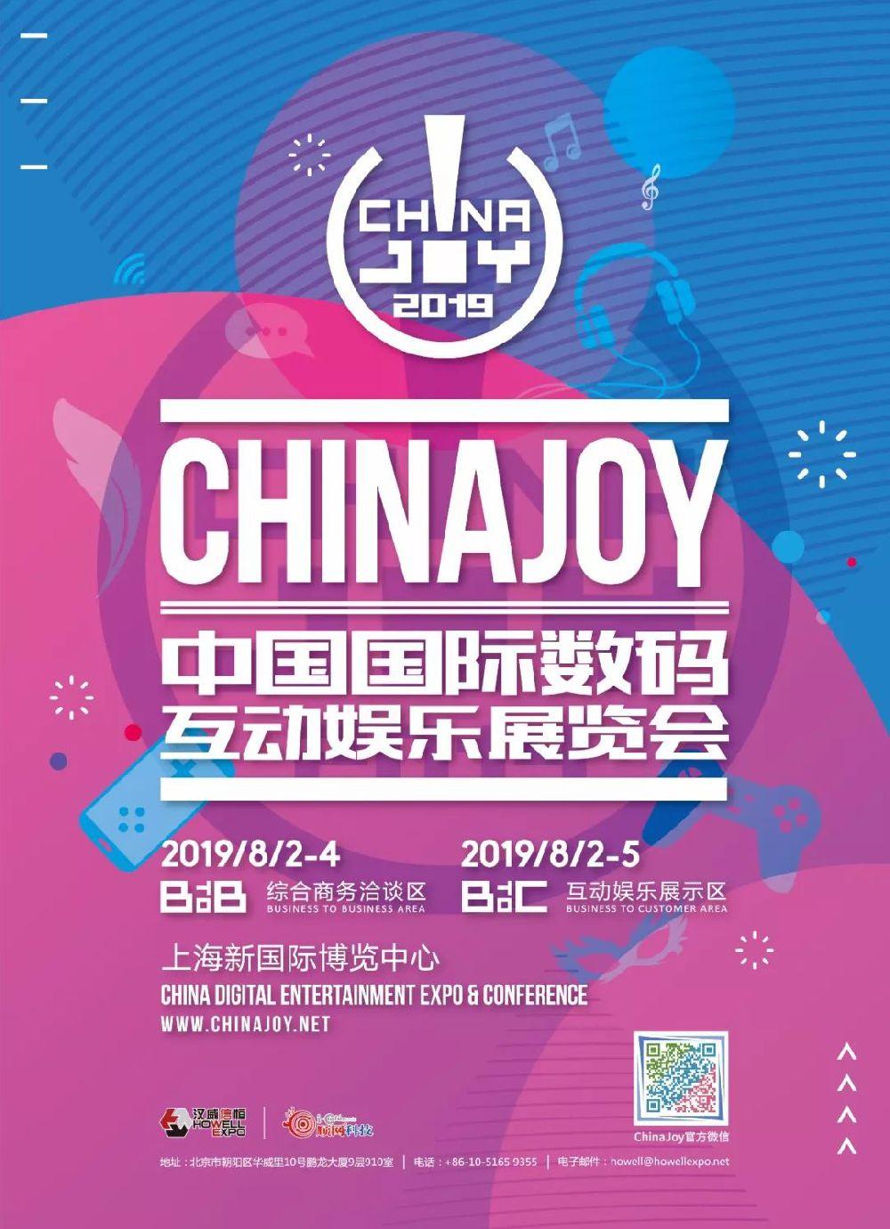 2019年第17届ChinaJoy展时间 地点 门票