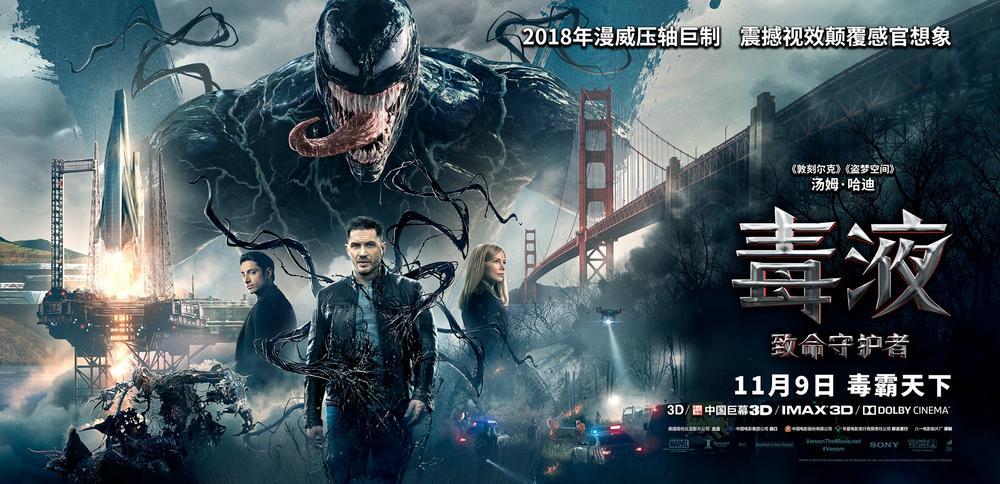 《毒液》内地延长放映期 成绩仅次于《复联3》