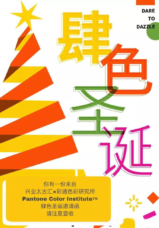 上海兴业太古汇四色圣诞乐园来袭