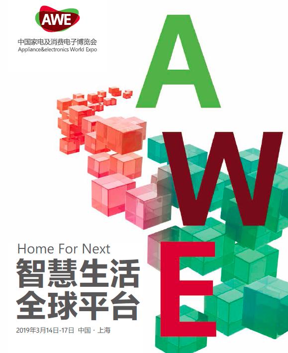2019上海AWE家电展