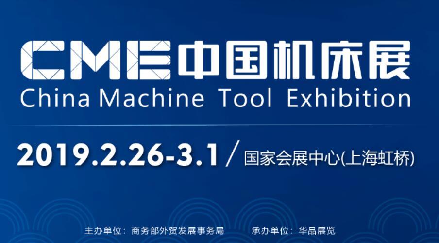 2019年CME中国机床展上海举办时间 地点 门票