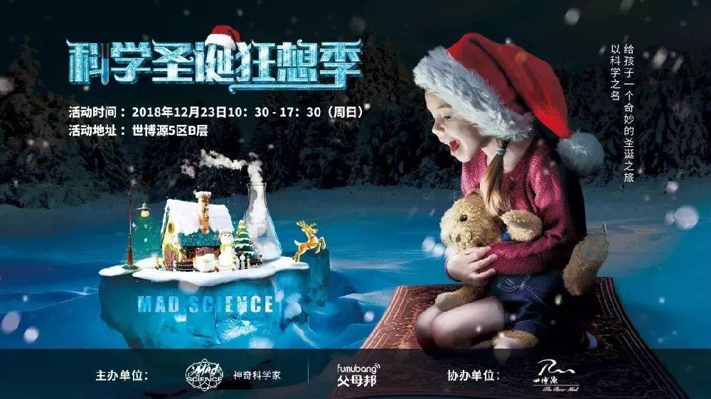 2018上海世博源科学圣诞狂想季