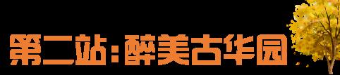 上海奉贤红叶地图发布 奉贤之秋不可错过 (图)