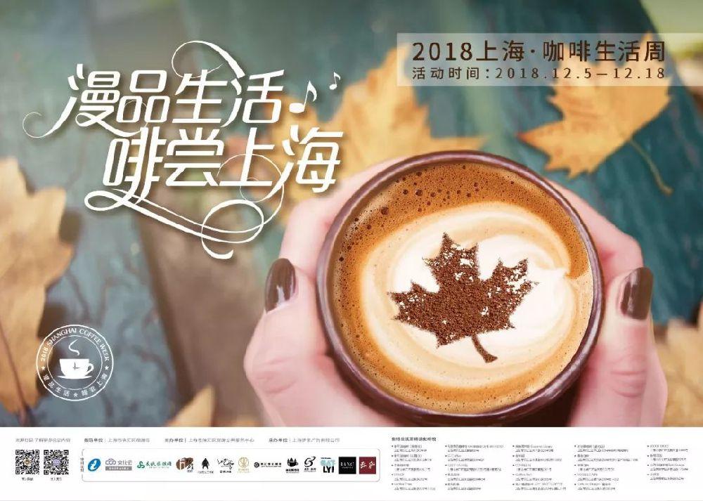 2018上海咖啡生活周时间+地点+活动安排
