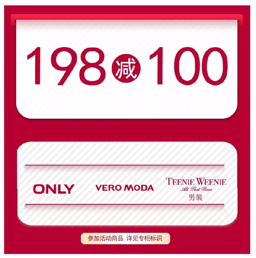 上海置地广场2018双十二折扣清单