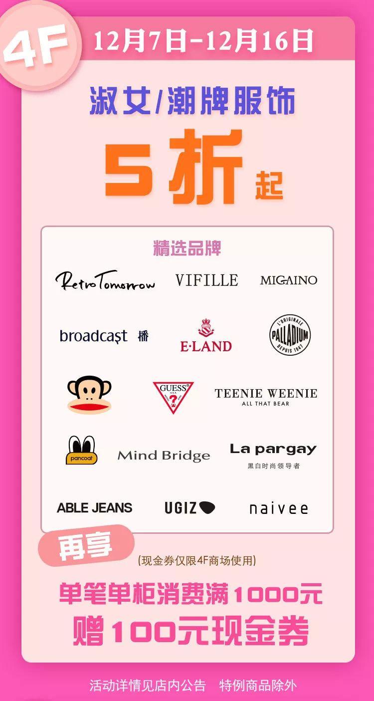 新世界大丸百货2018双12品牌折扣一览