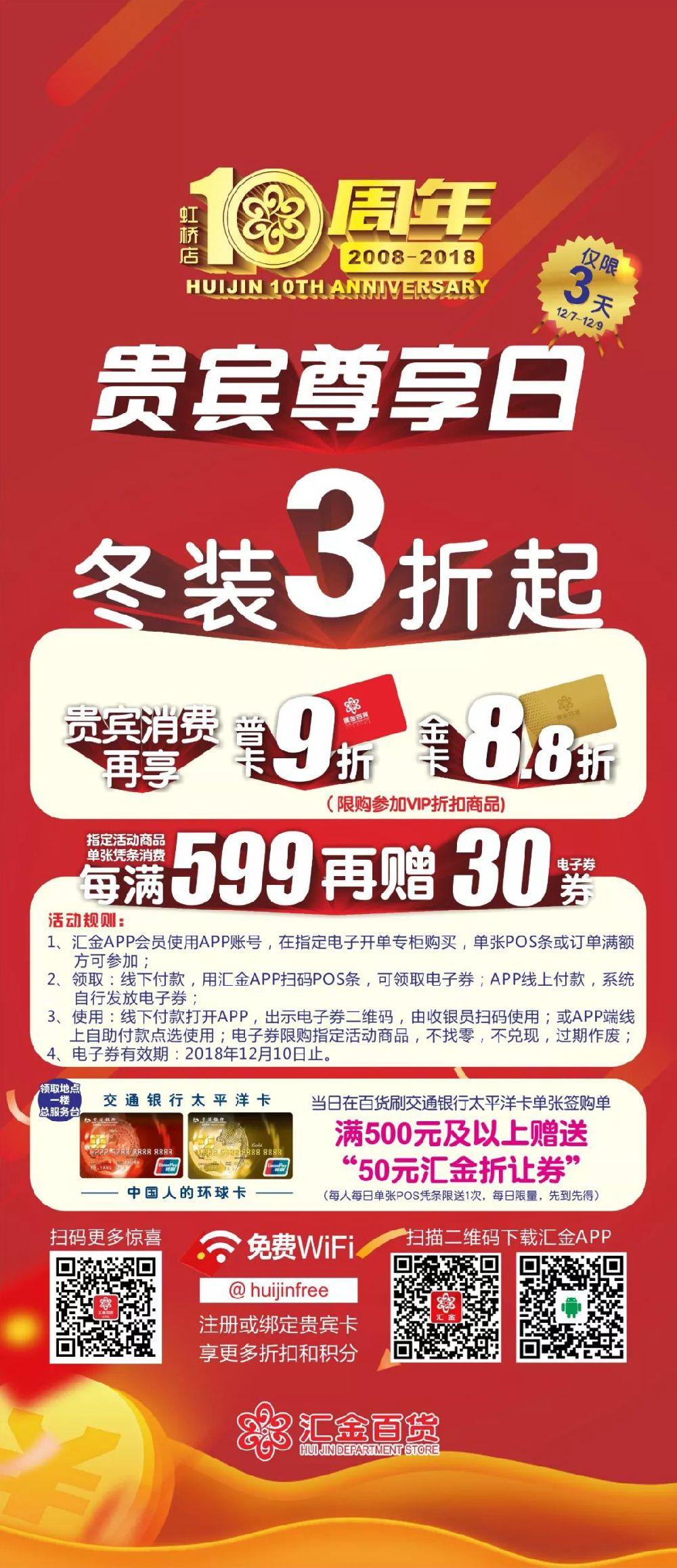 上海汇金百货虹桥店10周年盛典  冬品3折起