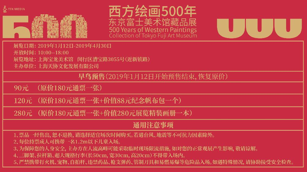上海东京富士美术馆藏品展时间+门票+交通