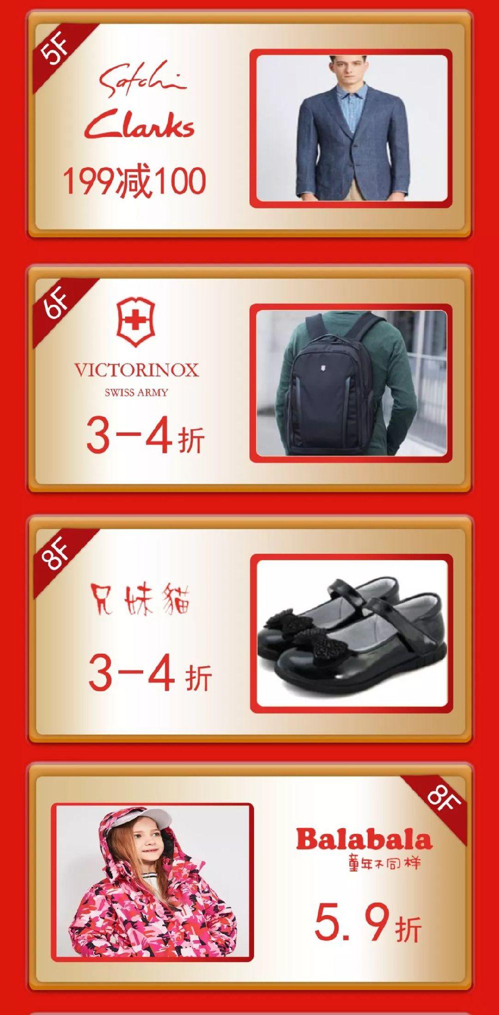 上海置地广场双12巨折会 流行商品3-5折