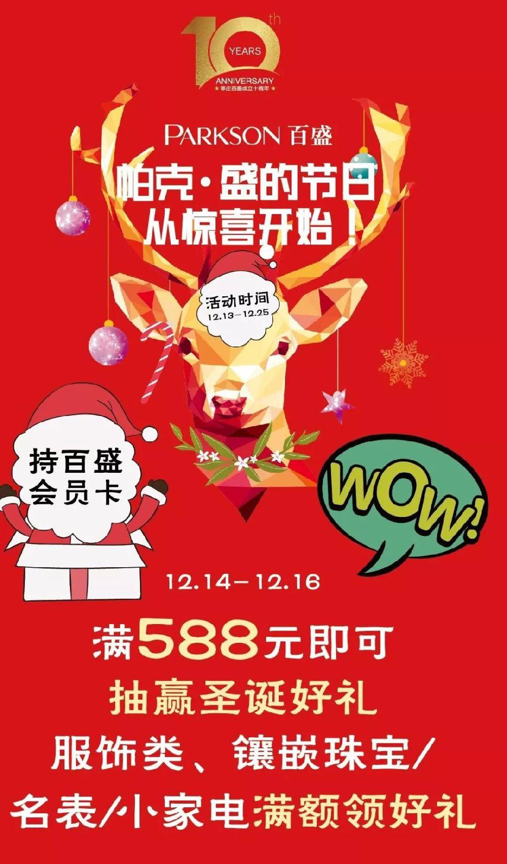 上海莘庄百盛2018圣诞季折扣 服饰满99减50