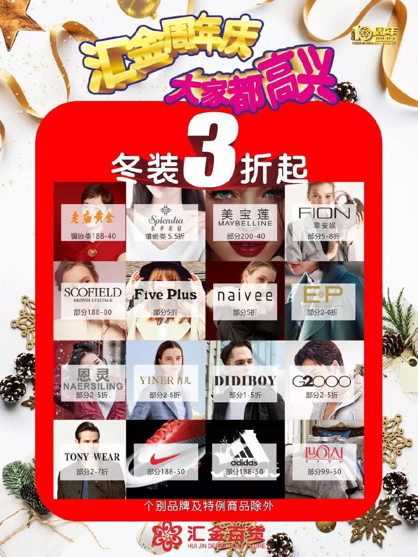 上海汇金百货虹桥店10周年庆第二波 冬装3折起