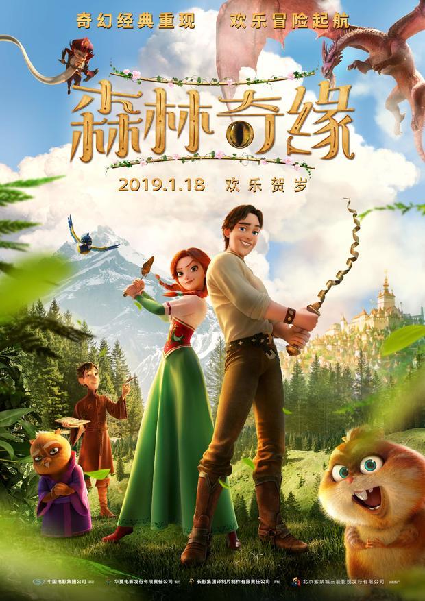 动画片《森林奇缘》发预告  定档1月18日