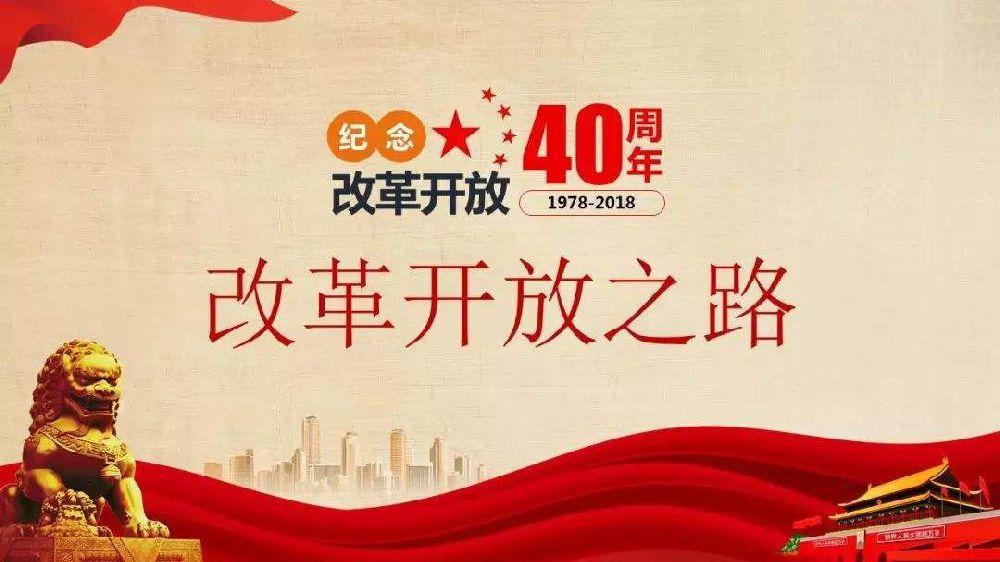 2018庆祝改革开放40周年大会时间 直播网址入口