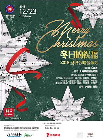 2018上海圣诞平安夜音乐会大全 | 附门票预订