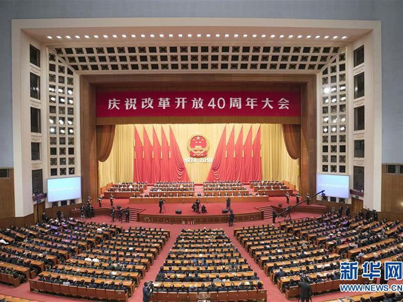 2018改革开放40年大会时间什么时候举行?
