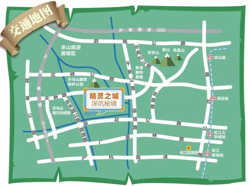 上海深坑秘境主题乐园门票 游玩项目 交通