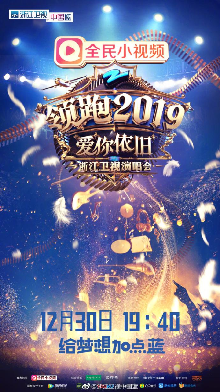 2019浙江卫视跨年演唱会直播入口   在线观看
