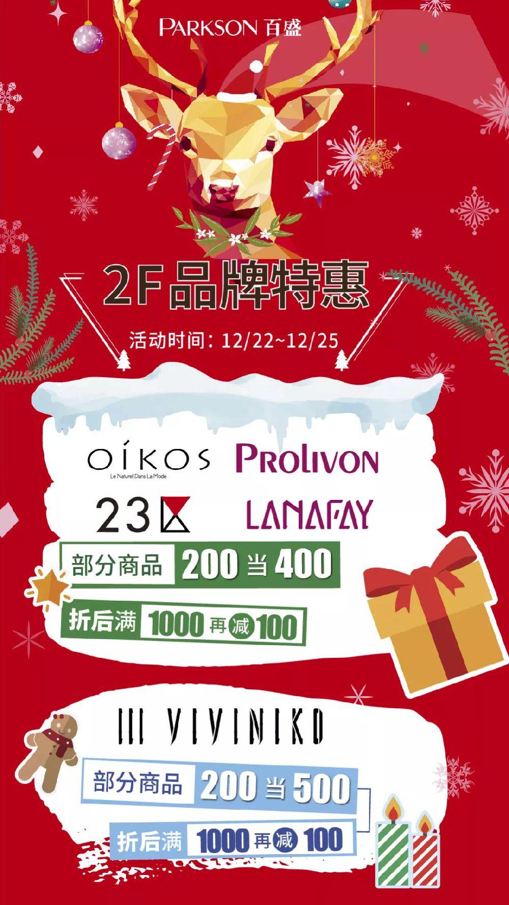 上海淮海百盛2018圣诞季折扣 化妆品满1300减300
