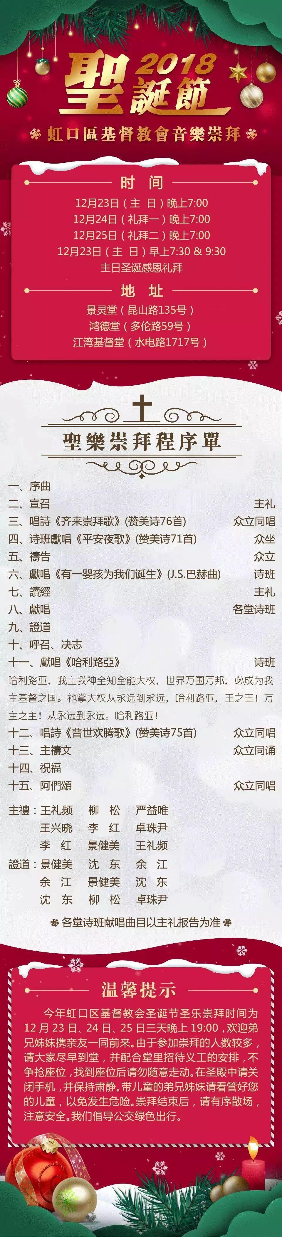 2018上海虹口区圣诞平安夜教堂活动 | 附流程
