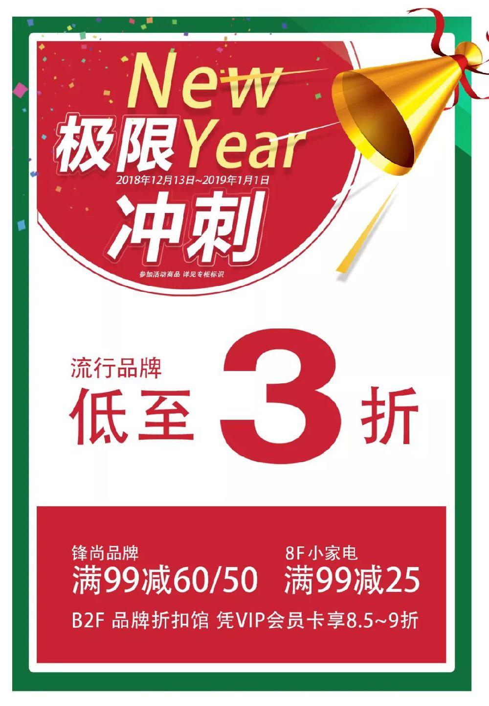 上海置地广场圣诞跨年终极折扣 百货服饰3折起