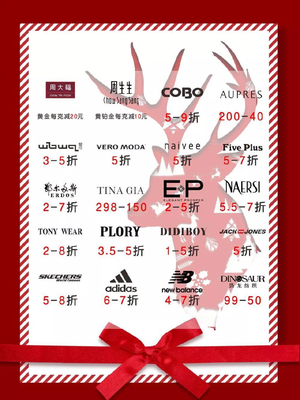 上海汇金百货10周年庆折扣 微信支付满200减100