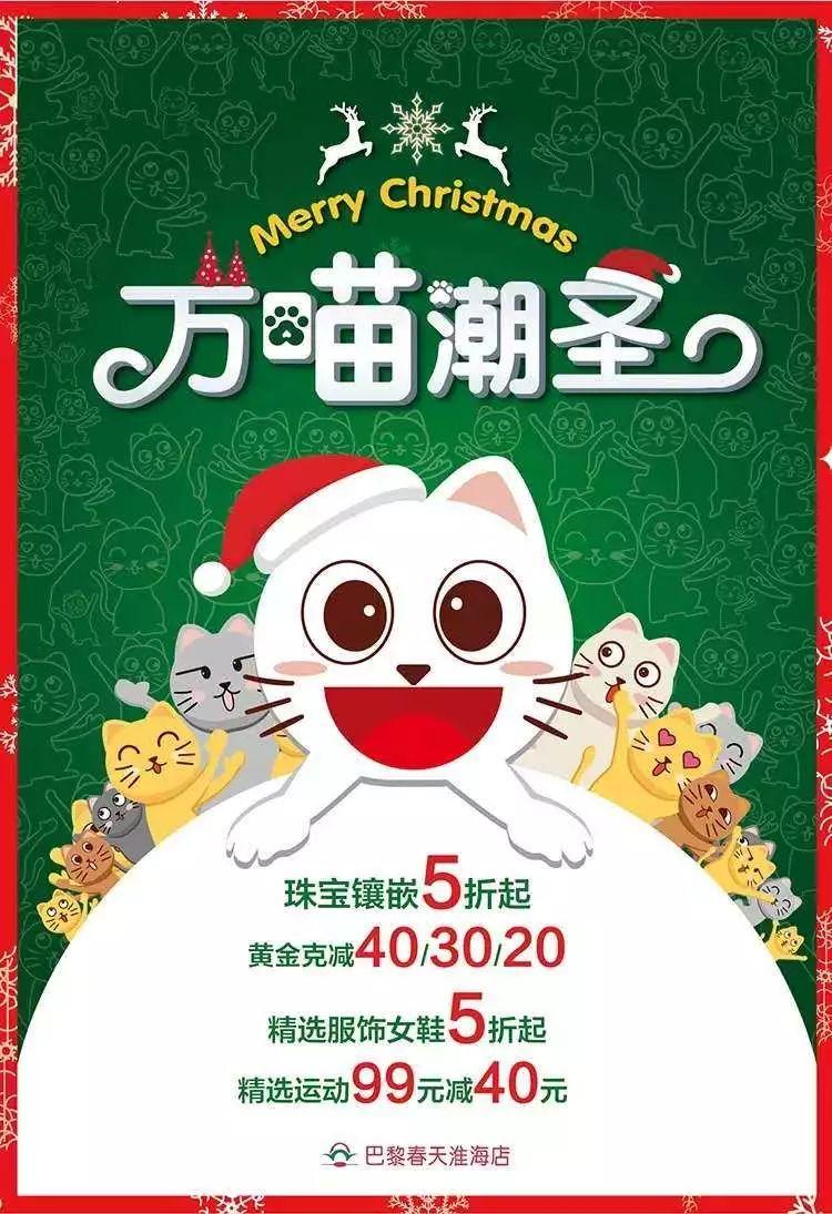 上海巴黎春天淮海店圣诞折扣 女装女鞋5折起