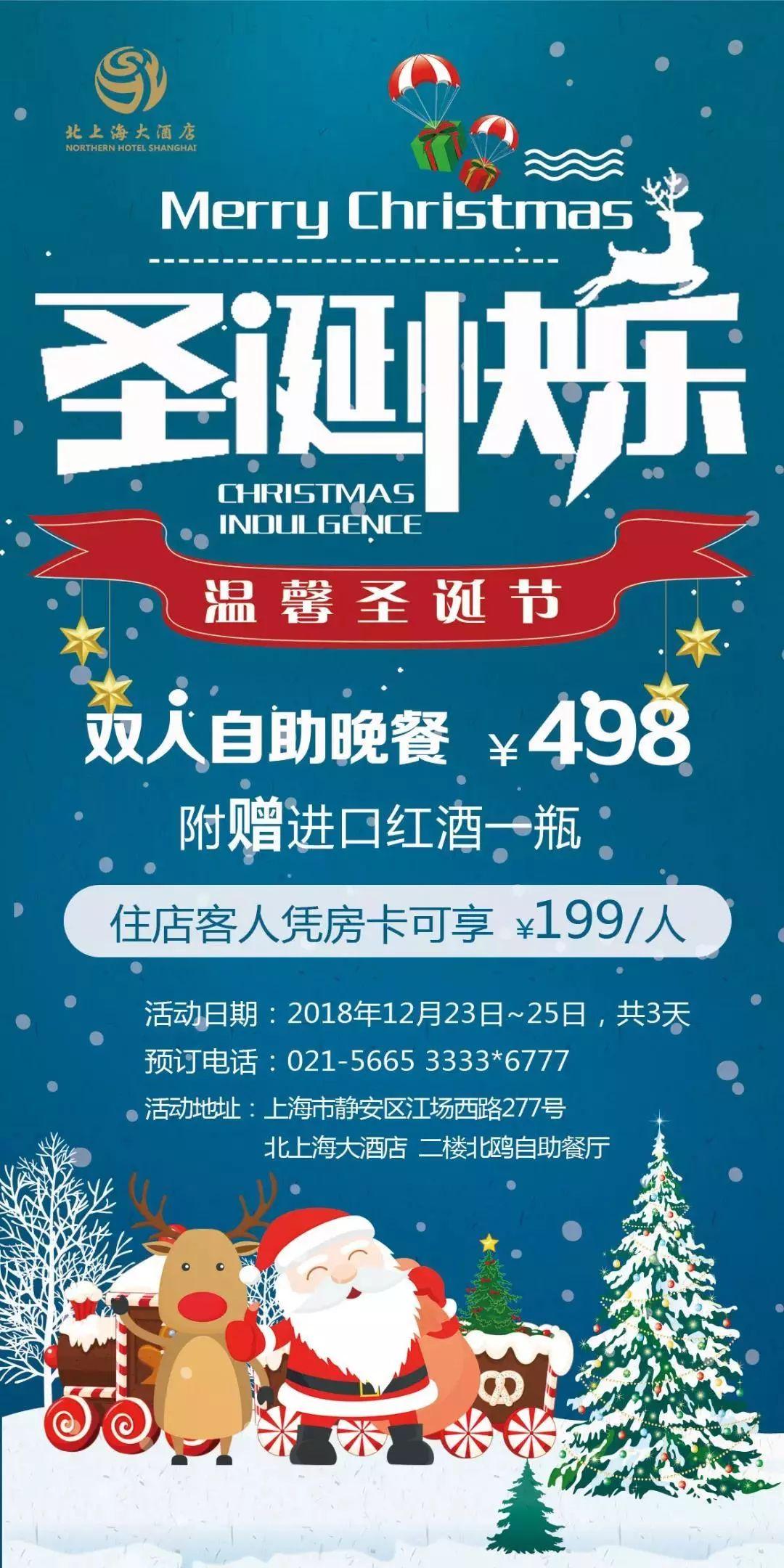 上海静安区酒店2018圣诞大餐指南