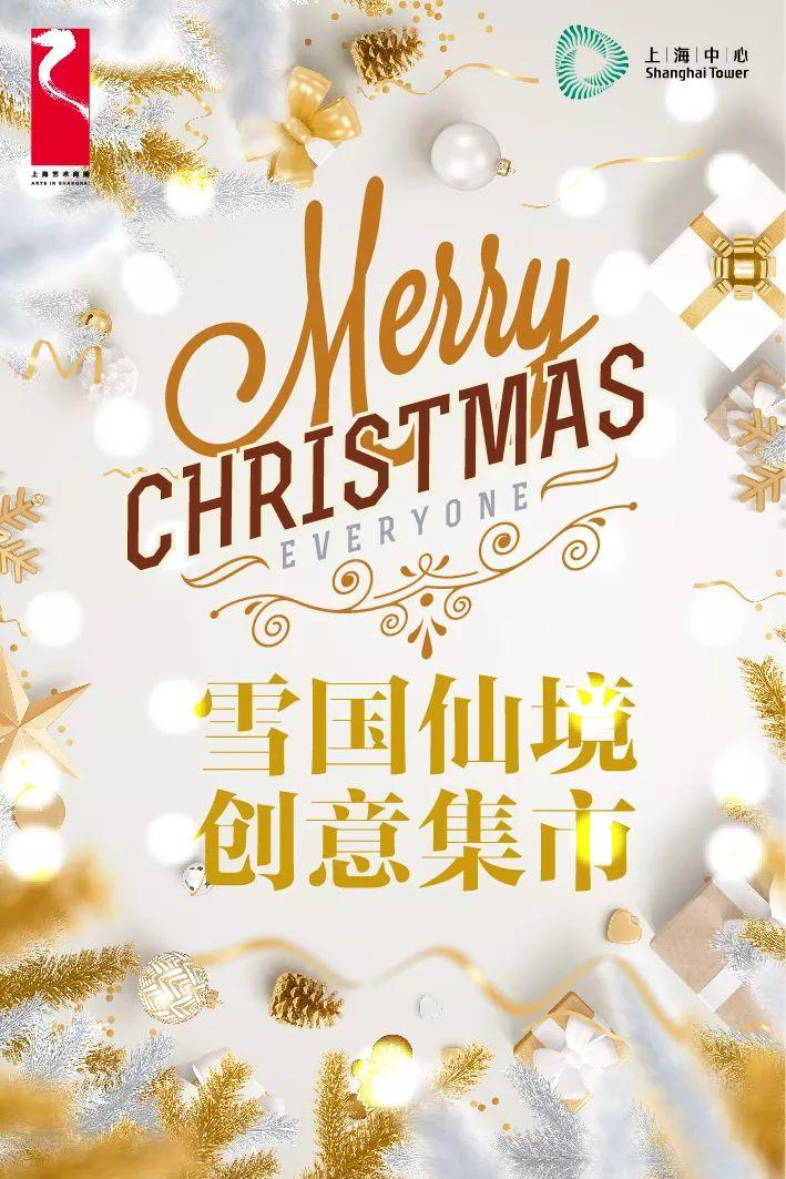 2018新葡新京中心雪国仙境圣诞集市开幕 吃喝逛起来